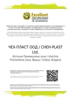 Excellent SME сертификат