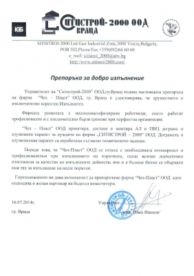 """""""Ситистрой - 2000"""" ООД"""