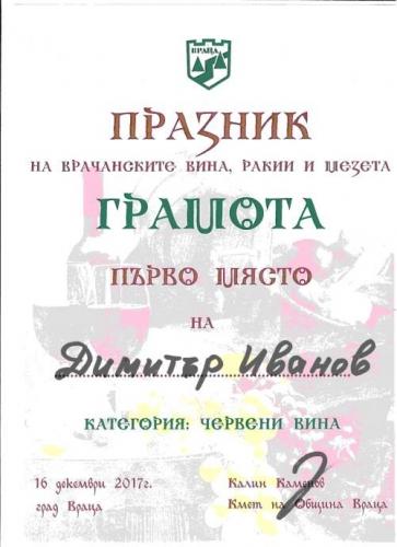 Празник на виното