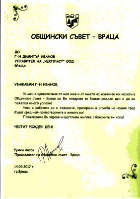 Общински Съвет Враца