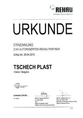 Сертификати - Рехау 2009