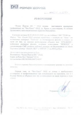 Rumen Yorgov