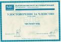 Български институт за стандартизация
