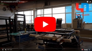 Видео Цех за алуминиева дограма