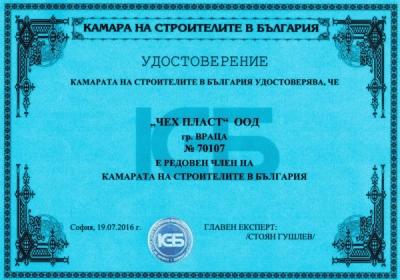 Удостоверение от Камара на Строителите