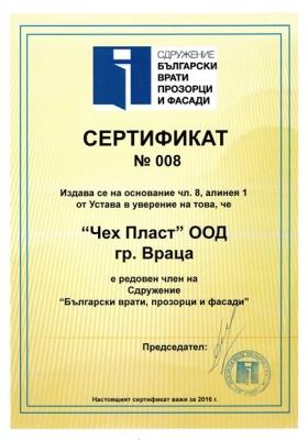 """Сдружение """"Български врати, прозорци и фасади"""""""